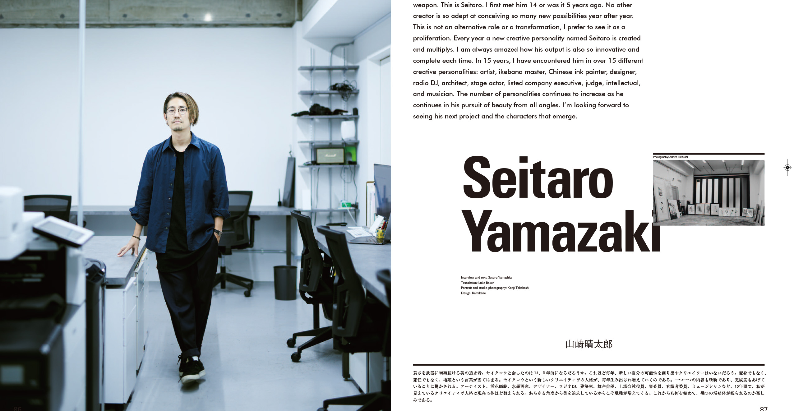 +81 VOL.86 CREATOR WORKING STYLE ISSUE